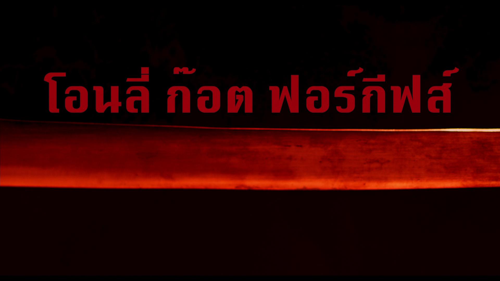 only god forgives subtitles for thai parts