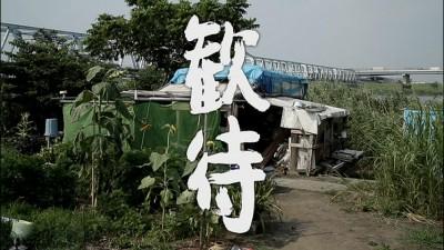 Hospitalite (Kantai) - Movie Reviews - Rotten Tomatoes