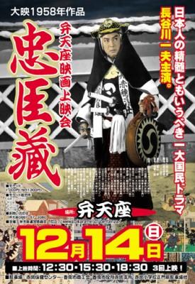 The Loyal 47 Ronin The Loyal 47 Ronin Chushingura DVD Talk Review of the DVD Video